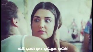 أختي حبيبتي دي الحب كله Mp3