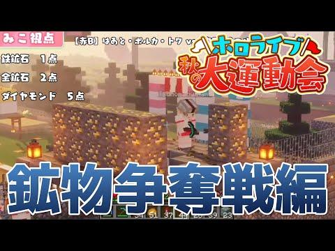 【鉱物争奪戦編】ホロライブ秋の大運動会 第5話【切り抜き】