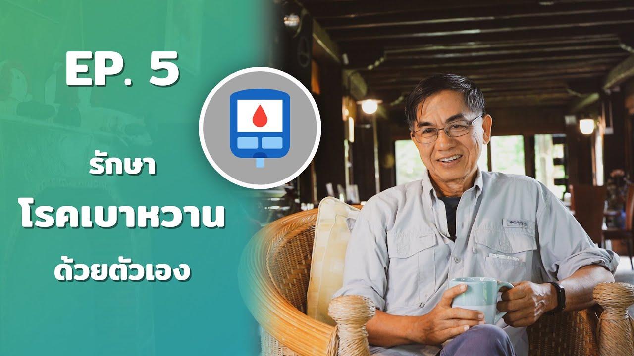 หมอสันต์ - EP.5 รักษาโรคเบาหวานด้วยตัวเอง