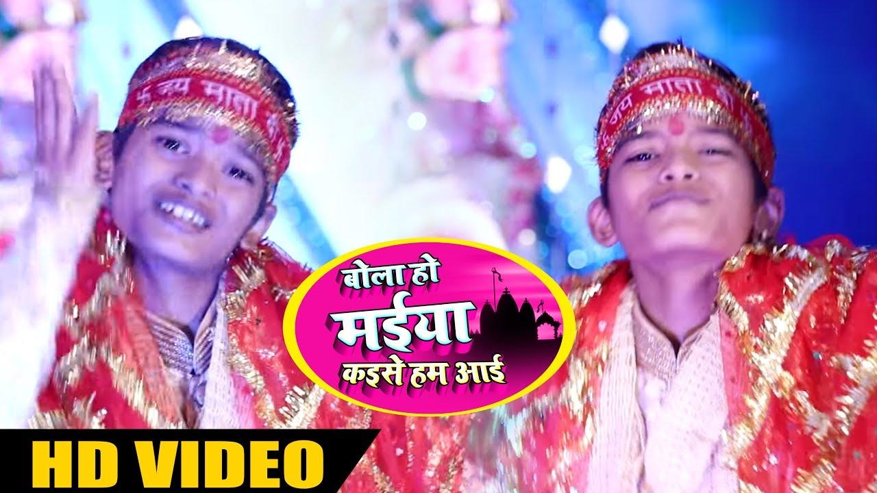 Lacky Yadav का New Bhakti Video – बोला हो मईया कइसे हम आई – latest Bhakti Video 2018