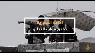 الحصاد-الأزمة السورية.. تقدم قوات النظام