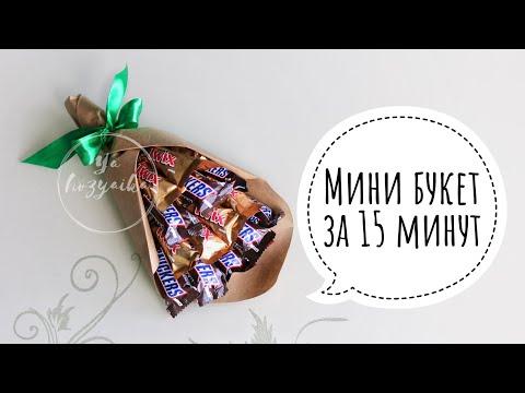 Мини букет из конфет за 15 минут. DIY. Букет из конфет для новичков.