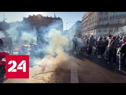 Протесты в Париже: жесткие задержания и полиция с автоматами - Россия 24