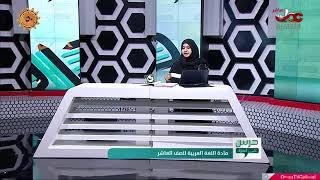 برنامج( درس على الهواء) مادة اللغة العربية/ الصف العاشر، تحليل نص أدبي ( في الحنين إلى عمان)