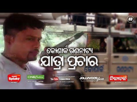 Konark Gananatya Jatra Prachar - Mu Kendrapada Ra Baba -  CineCritics - JollywoodFever