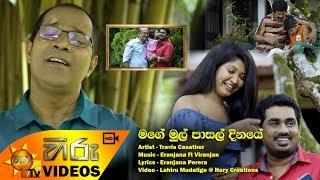 Mage Mul Pasal Dinaye - Travis Casather [www.hirutv.lk] Thumbnail