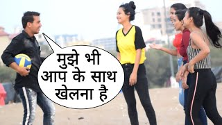 Mai Bhi Khelunga Prank On Cute Sports Player Girls By Desi Boy With Twist Epic Reaction