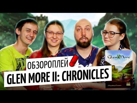 ГЛЕН-МОР II. ХРОНИКИ / GLEN MORE II CHRONICLES — летсплей настольной игры с тремя первыми хрониками