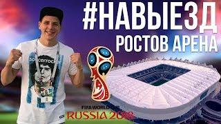 #НАВЫЕЗД |  'Ростов Арена' 10 фактов