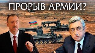 Армения опасается прорыва Азербайджанской армии в Карабахе