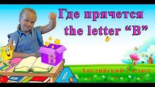 Урок 3. Английский 2 класс. Подготовка к чтению.
