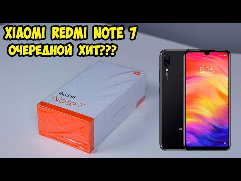 Xiaomi Redmi Note 7 Первые впечатление, обзор и сравнение с Mi8 Lite и Redmi Note 5