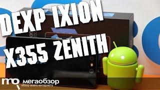DEXP Ixion X355 ZENITH обзор смартфона
