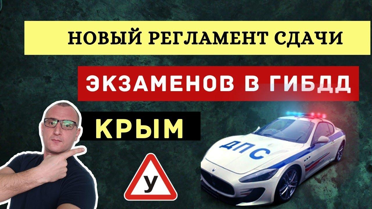 Новые правила сдачи экзаменов в ГИБДД. Крым