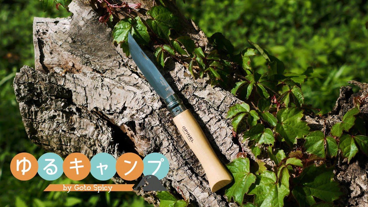 キャンプの定番オピネルのナイフを購入!|後藤スパイシーのゆるキャンプ#5
