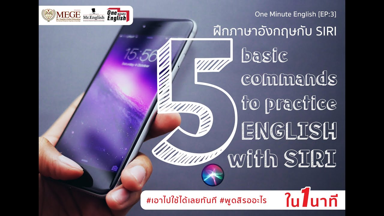 [One Minute English] ฝึกภาษาอังกฤษ กับ Siri ใน 1 นาที !!