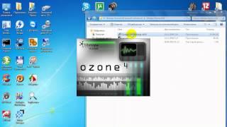 установка iZotopeOzon 4 и активация
