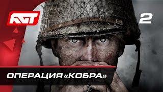 Прохождение Call of Duty: WW2 — Часть 2: Операция «Кобра»