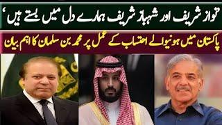 Kya Nawaz Sharif ko NRO mil gya ?_Shocking reason of Saudi prince visit to Pakistan