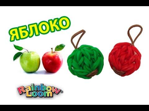ЯБЛОКО из резинок на рогатке. Овощи и фрукты из резинок ...