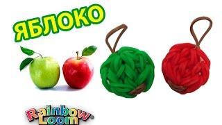 ЯБЛОКО из резинок на рогатке. Овощи и фрукты из резинок | Apple Rainbow Loom Bands
