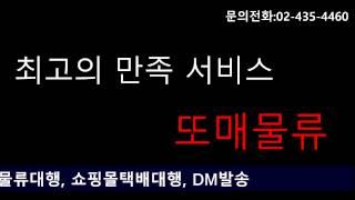 3PL, 물류대행, DM발송, 쇼핑몰 택배 대행 또매물…