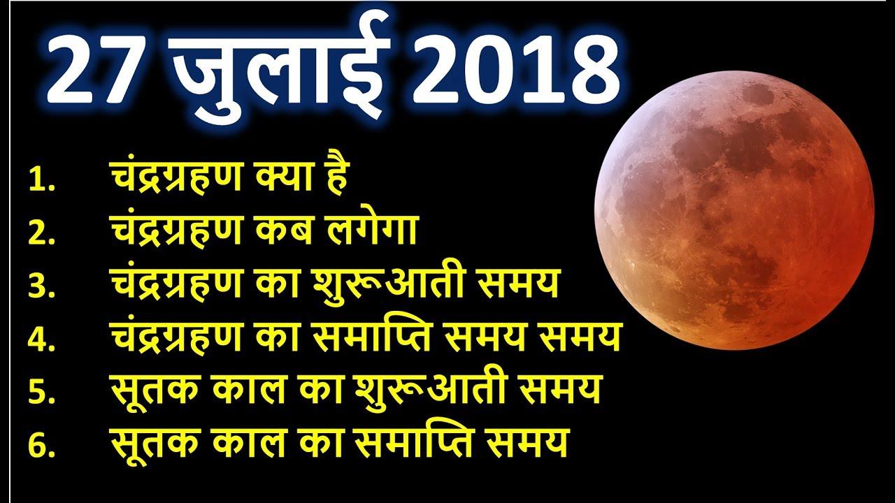 च द रग रहण 27 ज ल ई 2018 स तक क ल Chandra