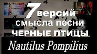7 версий смысла песни ЧЕРНЫЕ ПТИЦЫ из фильма Брат группы Наутилус помпилиус