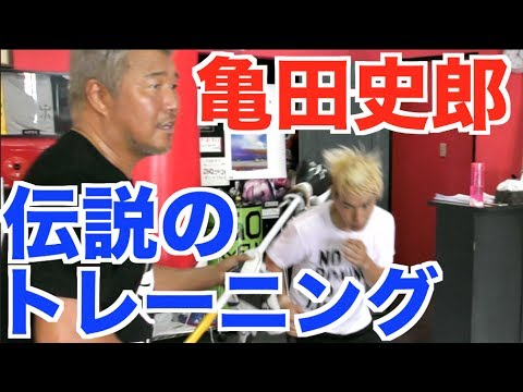 亀田史郎さんに世界チャンピオンを育てた練習を伝授してもらいました。