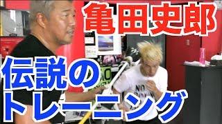 亀田史郎さんに世界チャンピオンを育てた練習を伝授してもらいました。 thumbnail