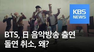 """[연예수첩] 방탄소년단, 日 음악방송 출연 돌연 취소…""""티셔츠 때문?"""" / KBS뉴스(News)"""