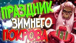Всех с Праздником Зимнего Покрова! ❄