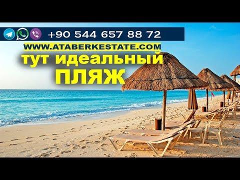 Авсаллар Турция: обзор комплекса у моря, пляж Авсаллара 2019. Недвижимость в Турции