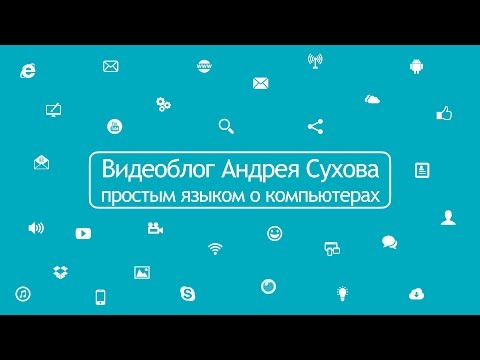 Компьютер для Начинающих. Бесплатные уроки и курсы по работе на ПК
