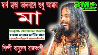 স্বার্থ ছাড়া ভালবাসে সুধু আমার মা ll বাসুদেব রাজবংশী ll basudev rajbanshi