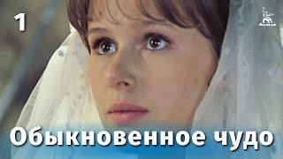 Обыкновенное чудо 1 серия (комедия, реж. Марк Захаров, 1978 г.)