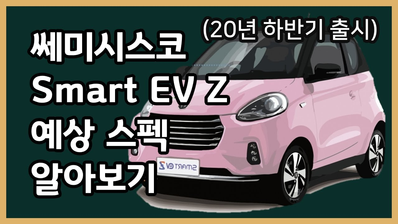 쎄미시스코 Smart EV Z 예상 스펙 알아보기 (초소형 전기차, 경형 전기차)