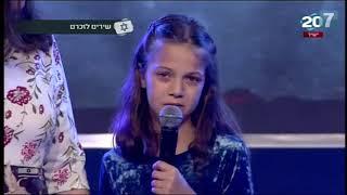 בתו של אלעד סולומון הי