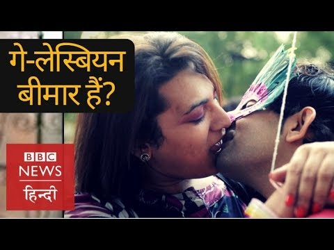Supreme Court Decriminalised Section 377: What People think of Gay and Lesbians? (BBC Hindi)