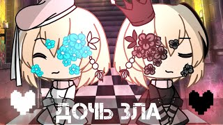 Download ||дочь зла||gacha life|| Mp3 and Videos