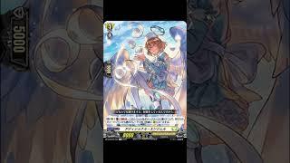 【COTD】Additional Angel | Cardfight!! Vanguard #shorts
