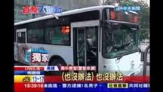 中天新聞》公車民營化 取消63條、經19校專車路線