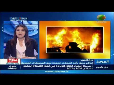 .نسمة مباشر: موجز أخبار الساعة 18:00 ليوم الجمعة 10 مارس 2017