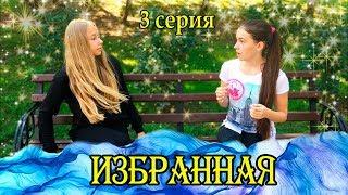 """Сериал для подростков про магию """"ИЗБРАННАЯ"""" // 3 серия"""
