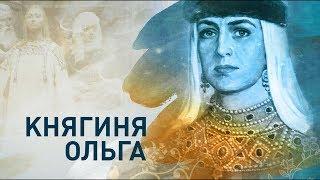 Скачать Гимн Равноапостольной княгине Ольге Светлана Потера