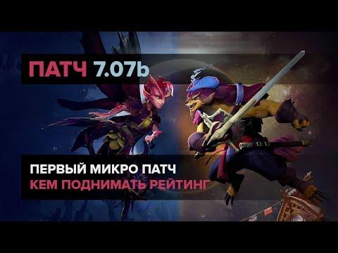 видео: Патч 7.07b - На ком играть?!
