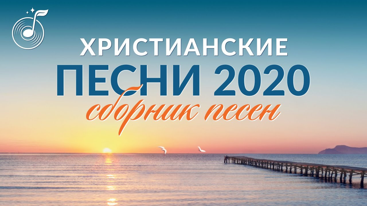 Христианские Песни 2020 - Сборник Песен