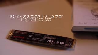 お使いのPCをサンディスク エクストリーム プロ™ M.2 NVMe SSDにアップ...