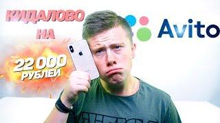 ОСТОРОЖНО! РАЗВОД на Авито 2018 - Как меня хотели КИНУТЬ на 22 000 РУБЛЕЙ..