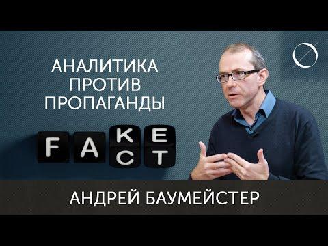 Аналитика против пропаганды